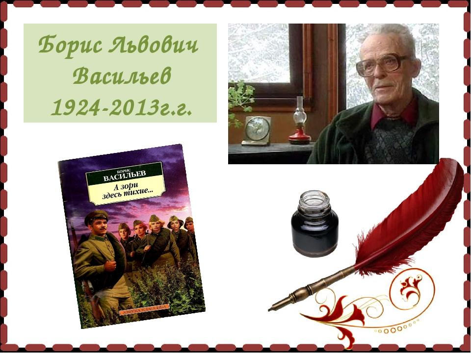 Борис Львович Васильев 1924-2013г.г.