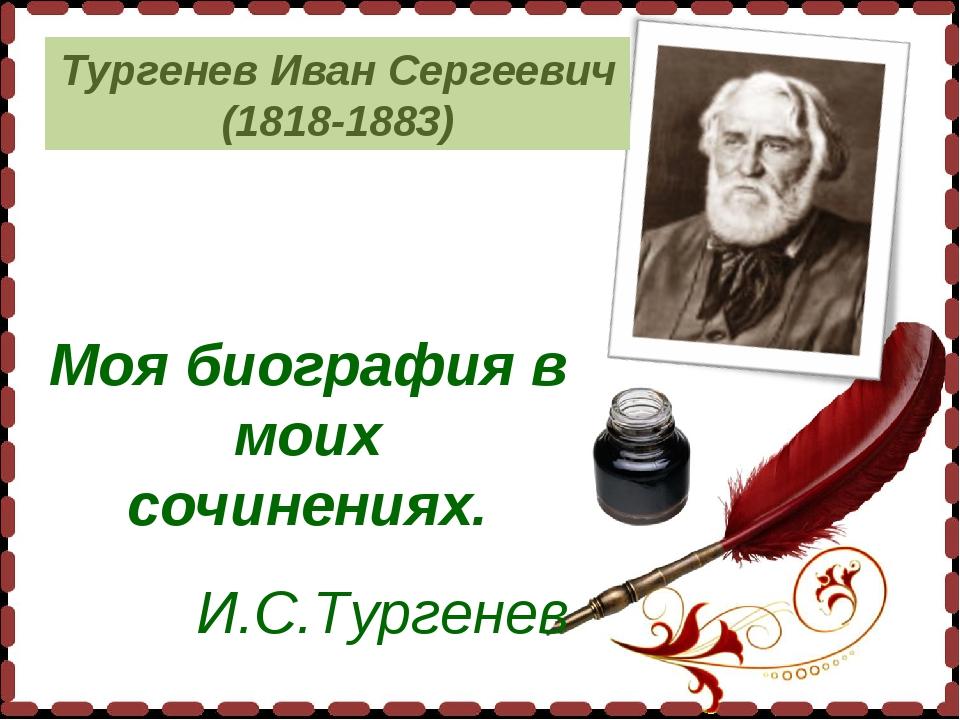 Тургенев Иван Сергеевич (1818-1883) Моя биография в моих сочинениях. И.С.Ту...