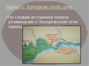 Начало Запорожской сечи По словам историков первое упоминание о Запорожской с