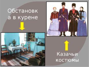 Обстановка в курене Казачьи костюмы