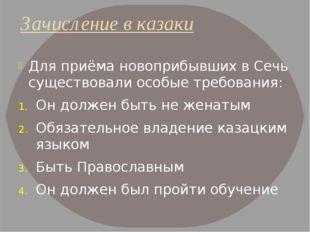 Зачисление в казаки Для приёма новоприбывших в Сечь существовали особые требо