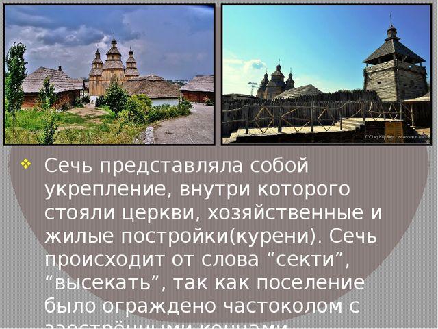 Сечь представляла собой укрепление, внутри которого стояли церкви, хозяйствен...