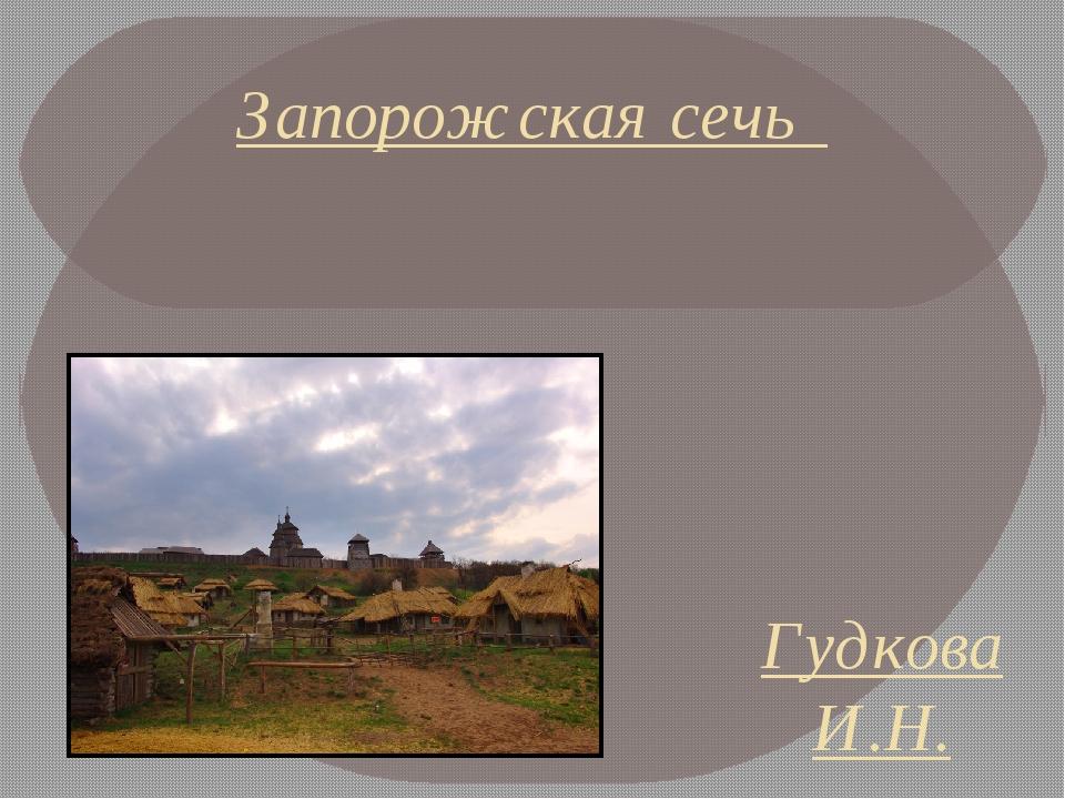 Запорожская сечь Гудкова И.Н.