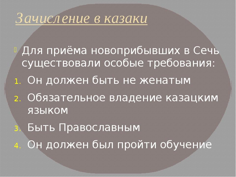 Зачисление в казаки Для приёма новоприбывших в Сечь существовали особые требо...