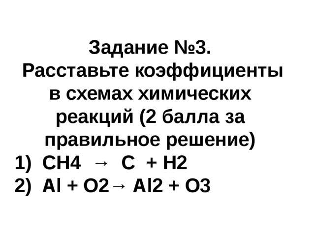 Задание №3. Расставьте коэффициенты в схемах химических реакций (2 балла за п...