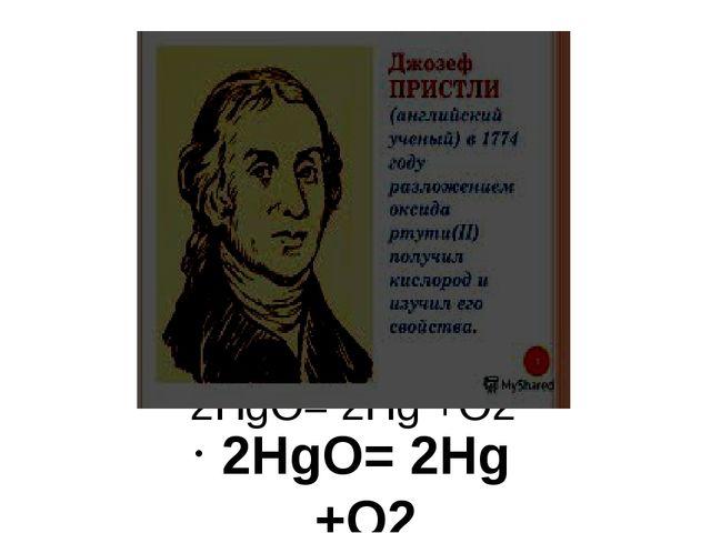 2НgO= 2Hg +O2  2НgO= 2Hg +O2