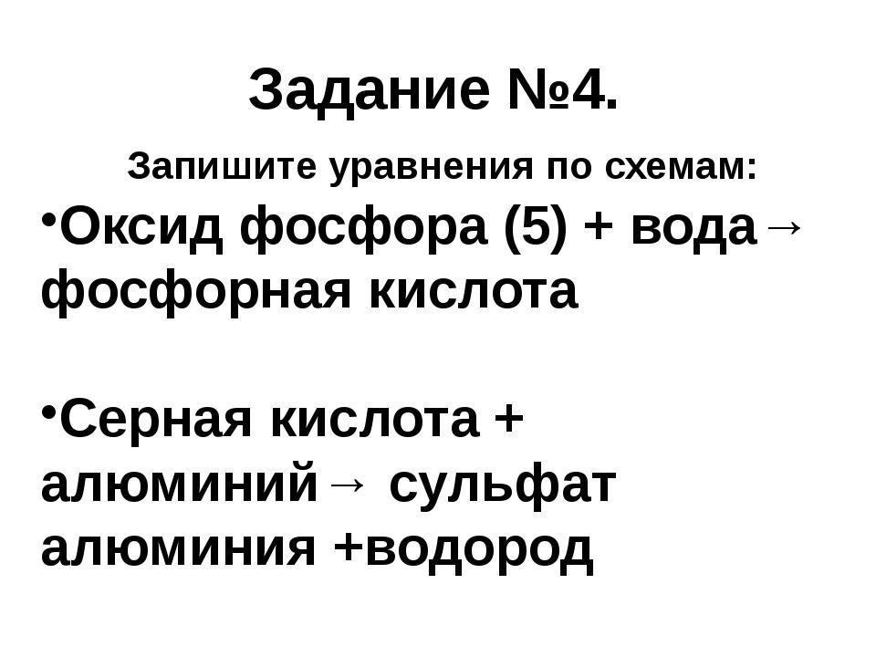Задание №4. Запишите уравнения по схемам: Оксид фосфора (5) + вода→ фосфорная...