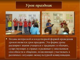 Урок-праздник Весьма интересной и плодотворной формой проведения уроков являе