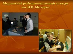 Мурманский рыбопромышленный колледж им. И.И. Месяцева