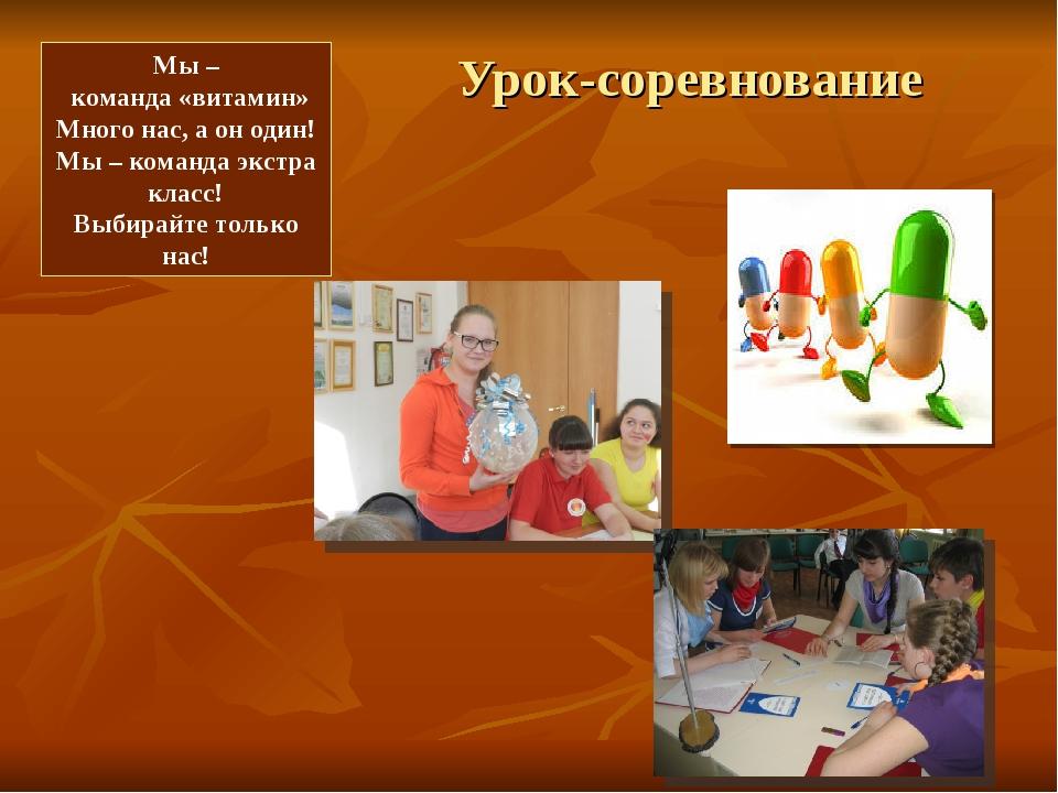 Урок-соревнование Мы – команда «витамин» Много нас, а он один! Мы – команда э...