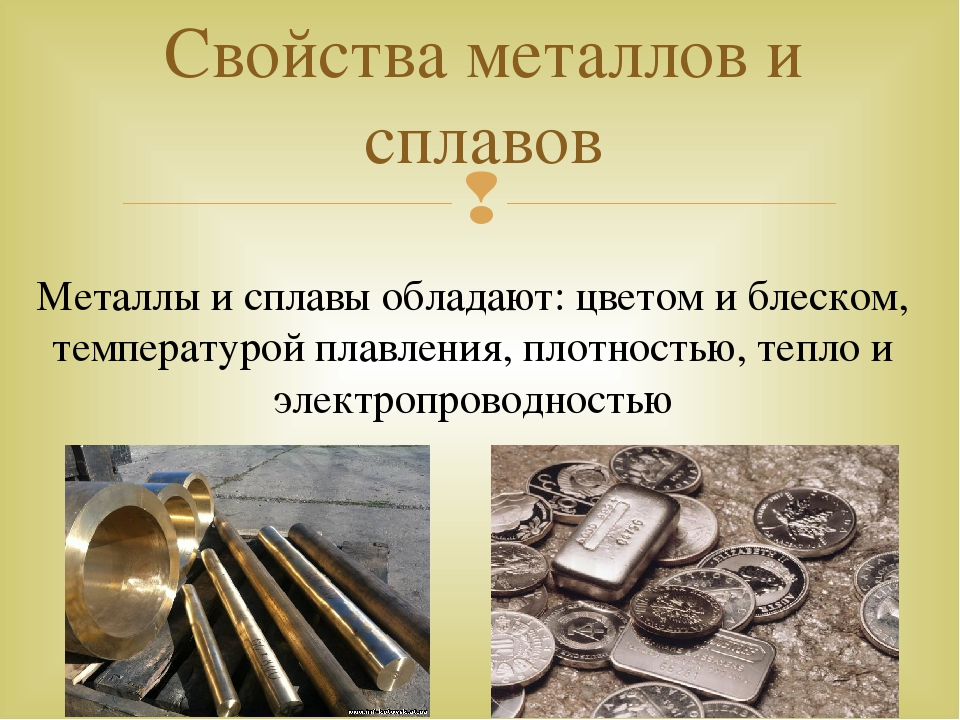 Свойства металлов и сплавов Металлы и сплавы обладают: цветом и блеском, темп...