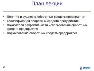 План лекции * Понятие и сущность оборотных средств предприятия Классификация