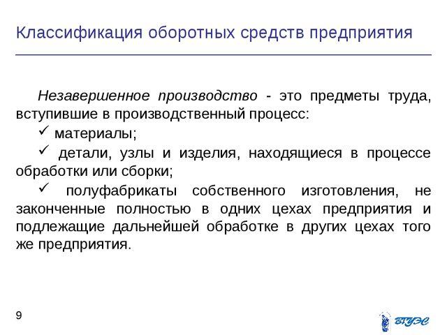 Классификация оборотных средств предприятия *  Незавершенное производство...