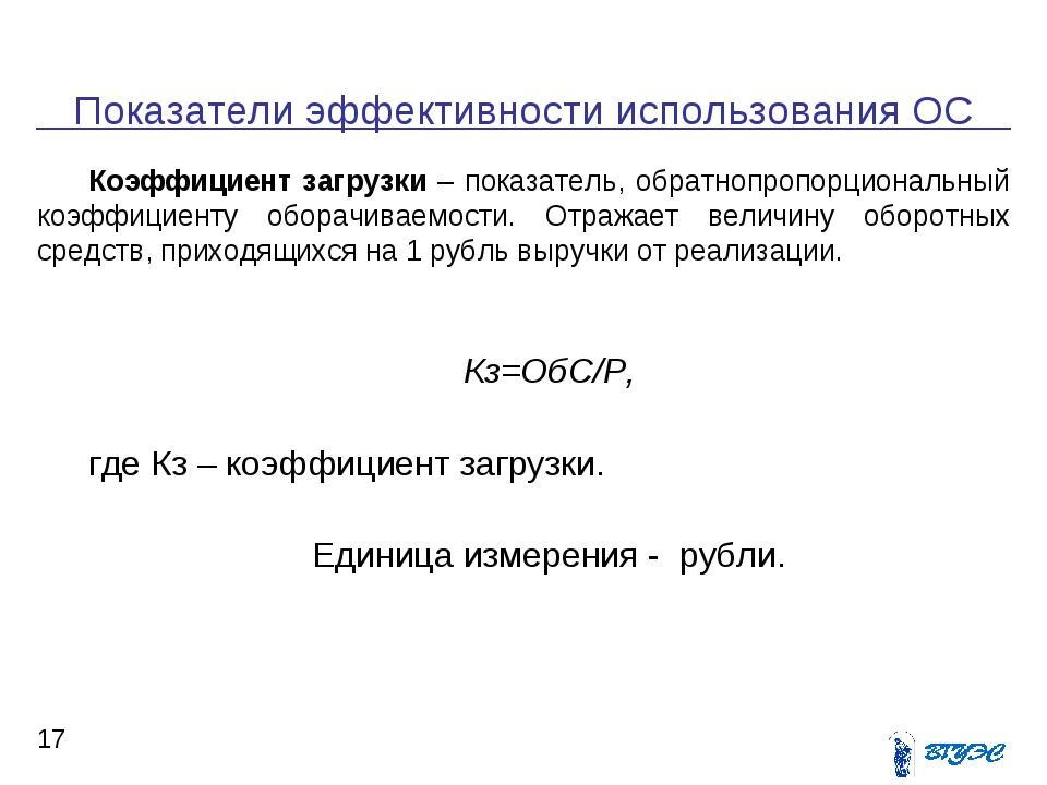 Показатели эффективности использования ОС * Коэффициент загрузки – показател...