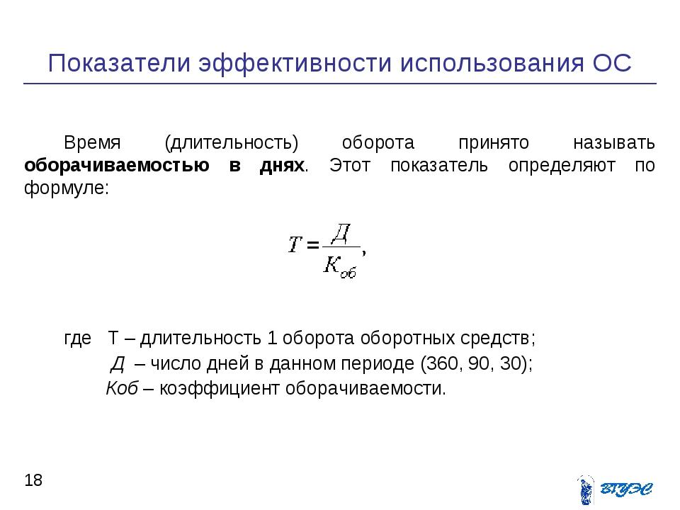Показатели эффективности использования ОС * Время (длительность) оборота при...