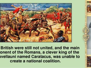 The British were still not united, and the main opponent of the Romans, а cle