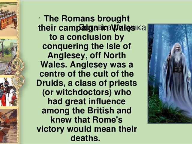 The Romans brought their campaign in Wales to а conclusion by conquering the...