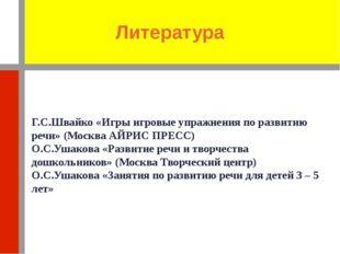 Литература Г.С.Швайко «Игры игровые упражнения по развитию речи» (Москва АЙРИ