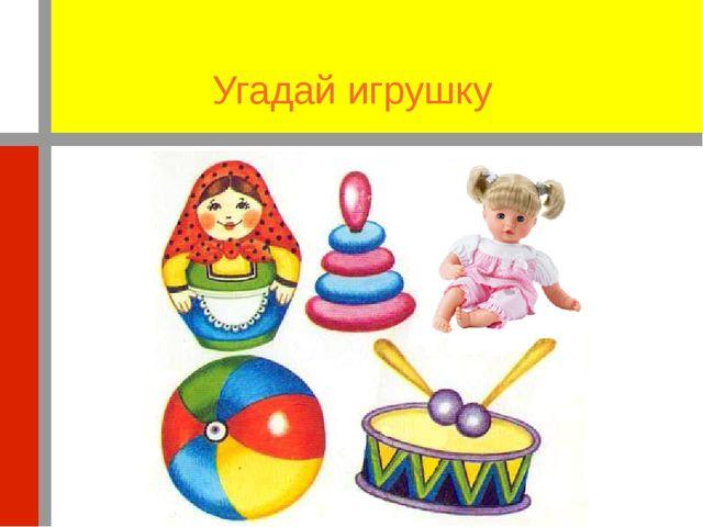 Угадай игрушку