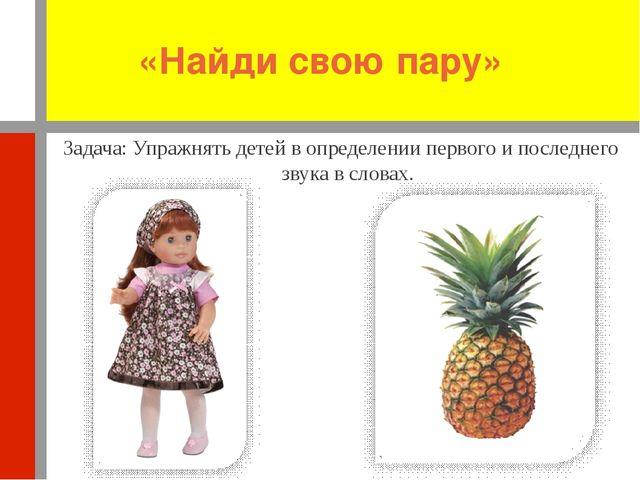 «Найди свою пару» Задача: Упражнять детей в определении первого и последнего...
