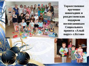 Торжественное вручение новогодних и рождественских подарков воспитанникам Соц