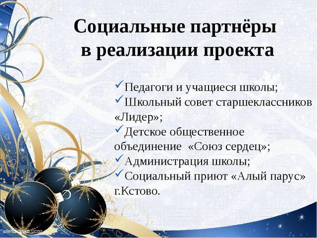 Социальные партнёры в реализации проекта Педагоги и учащиеся школы; Школьный...