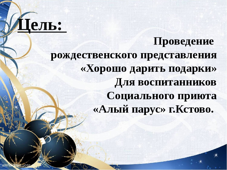 Цель: Проведение рождественского представления «Хорошо дарить подарки» Для во...