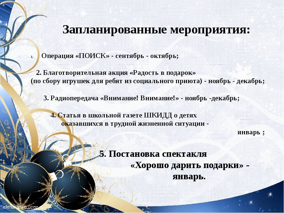 Запланированные мероприятия: Операция «ПОИСК» - сентябрь - октябрь; 2. Благо...