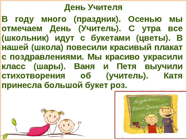 День Учителя В году много (праздник). Осенью мы отмечаем День (Учитель). С у...