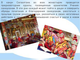 В канун Сагаалгана во всех монастырях проводятся предновогодние хуралы, посв