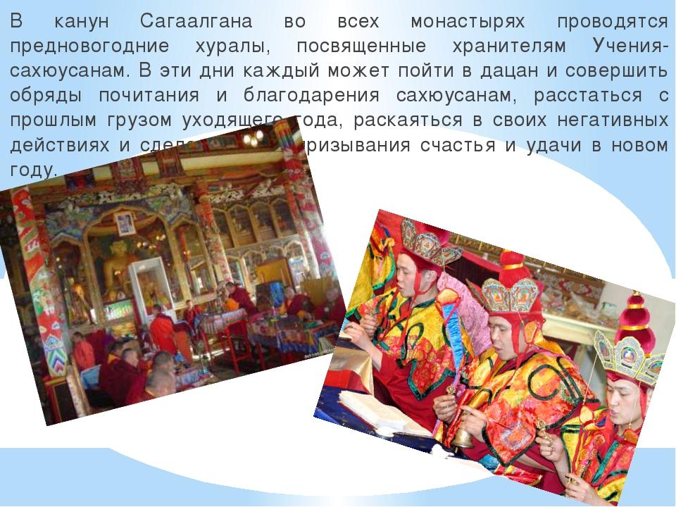 В канун Сагаалгана во всех монастырях проводятся предновогодние хуралы, посв...