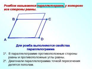 Ромбом называется параллелограмм, у которого все стороны равны. А