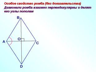Особое свойство ромба (без доказательства) Диагонали ромба взаимно перпендику