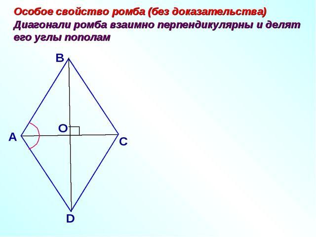Особое свойство ромба (без доказательства) Диагонали ромба взаимно перпендику...