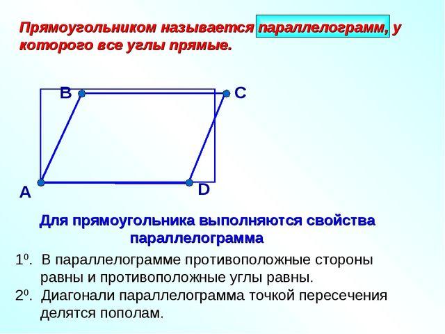 А Прямоугольником называется параллелограмм, у которого все углы прямые.