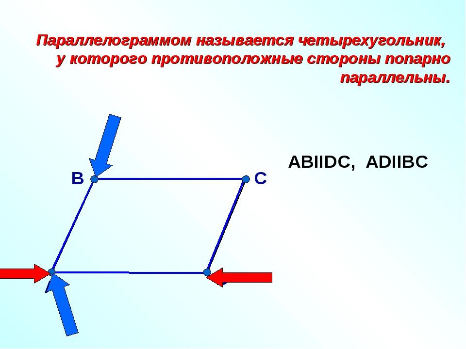 В А С D Параллелограммом называется четырехугольник, у которого противоположн...
