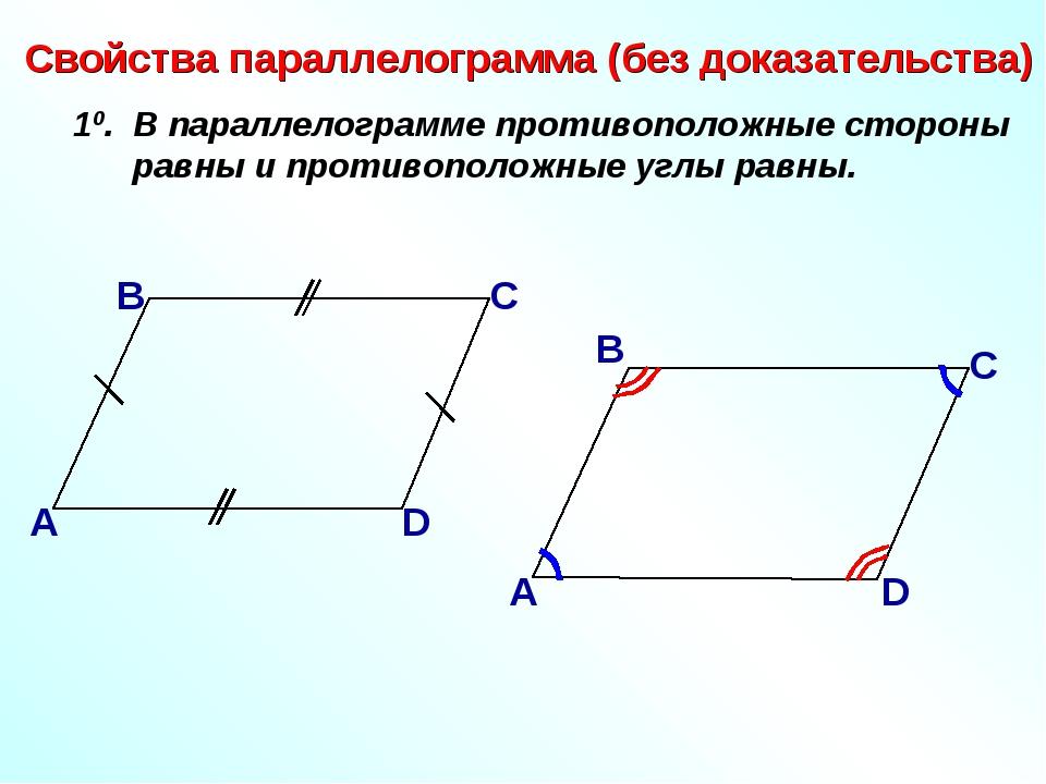 Свойства параллелограмма (без доказательства) 10. В параллелограмме противопо...