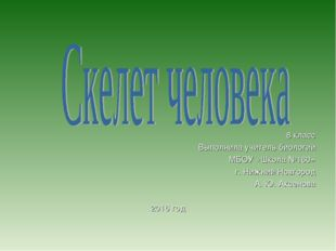 8 класс Выполнила учитель биологии МБОУ «Школа №160» г. Нижний Новгород А. Ю