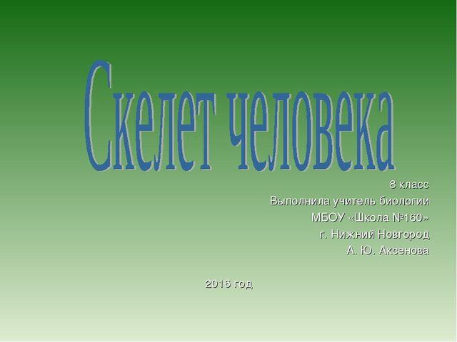 8 класс Выполнила учитель биологии МБОУ «Школа №160» г. Нижний Новгород А. Ю...