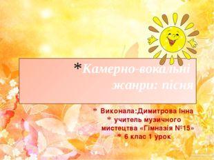 Виконала:Димитрова Інна учитель музичного мистецтва «Гімназія №15» 6 клас 1
