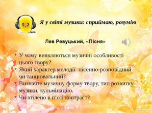 Я у світі музики: сприймаю, розумію Лев Ревуцький, «Пісня» У чому виявляютьс