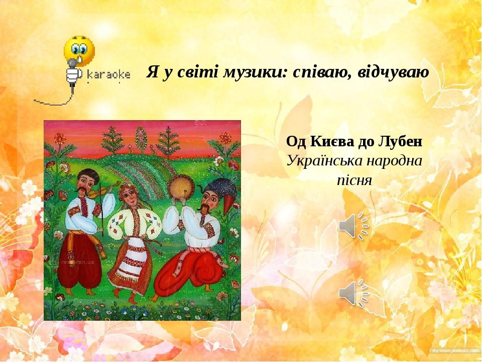 Я у світі музики: співаю, відчуваю Од Києва до Лубен Українська народна пісня