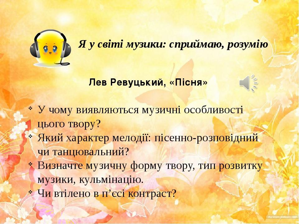 Я у світі музики: сприймаю, розумію Лев Ревуцький, «Пісня» У чому виявляютьс...