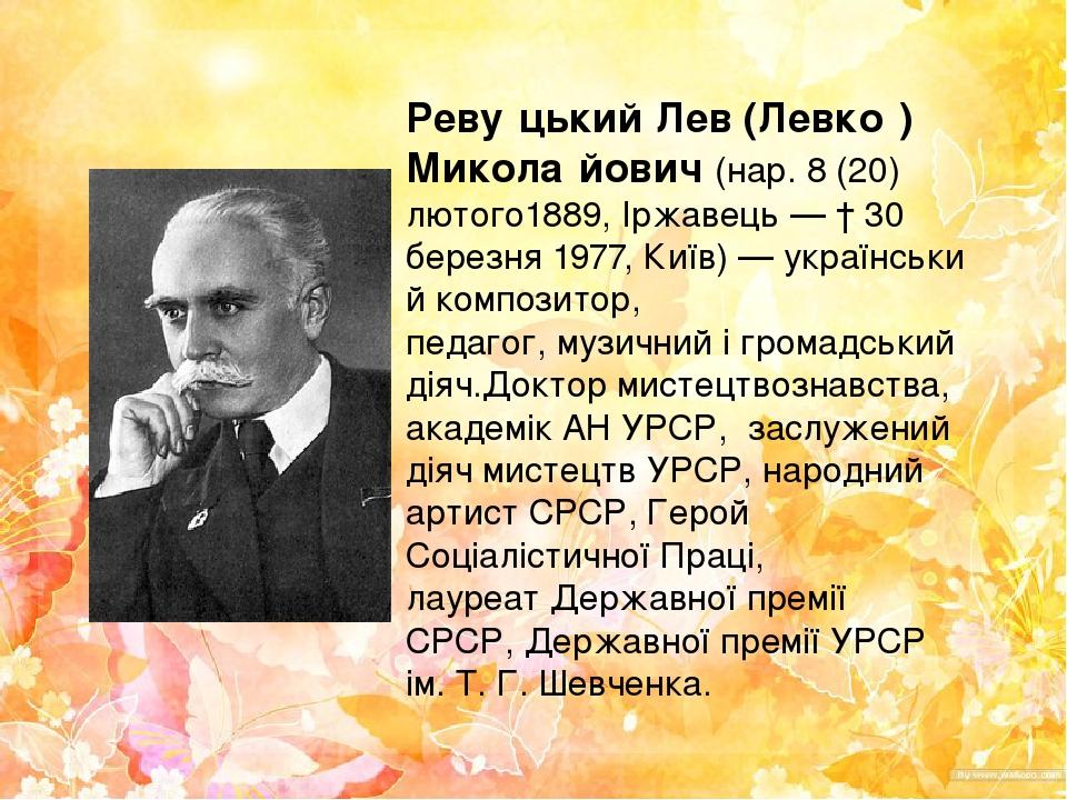 Реву́цький Лев (Левко́) Микола́йович(нар.8(20) лютого1889,Іржавець —†3...