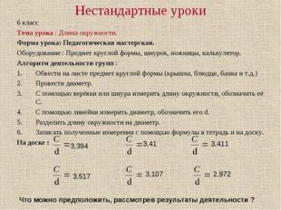 Нестандартные уроки 6 класс Тема урока : Длина окружности. Форма урока: Педаг