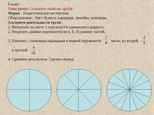 6 класс Тема урока :Основное свойство дроби. Форма : Педагогическая мастерска