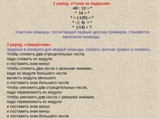 2 раунд. «Гонка за лидером». -60 : 12 = * * 16 = * * + (-120) = * * : (- 4) =