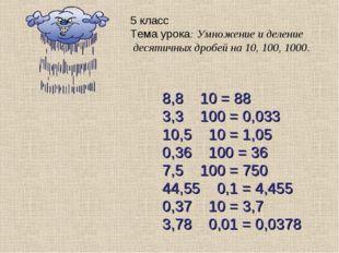 8,8 10 = 88 3,3 100 = 0,033 10,5 10 = 1,05 0,36 100 = 36 7,5 100 = 750 44,55
