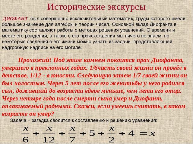 Исторические экскурсы ДИОФАНТ был совершенно исключительный математик, труды...