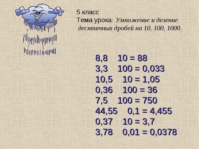 8,8 10 = 88 3,3 100 = 0,033 10,5 10 = 1,05 0,36 100 = 36 7,5 100 = 750 44,55...